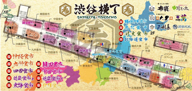 渋谷横丁の店舗マップ