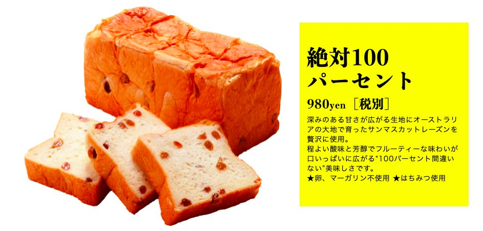 うん間違いないっ!千歳烏山店の高級食パン