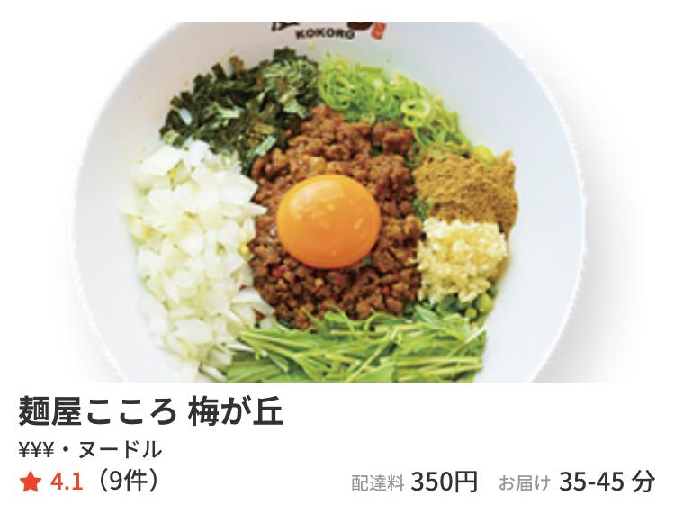"""麺屋こころはテイクアウト・デリバリーアプリ""""menu""""対応"""