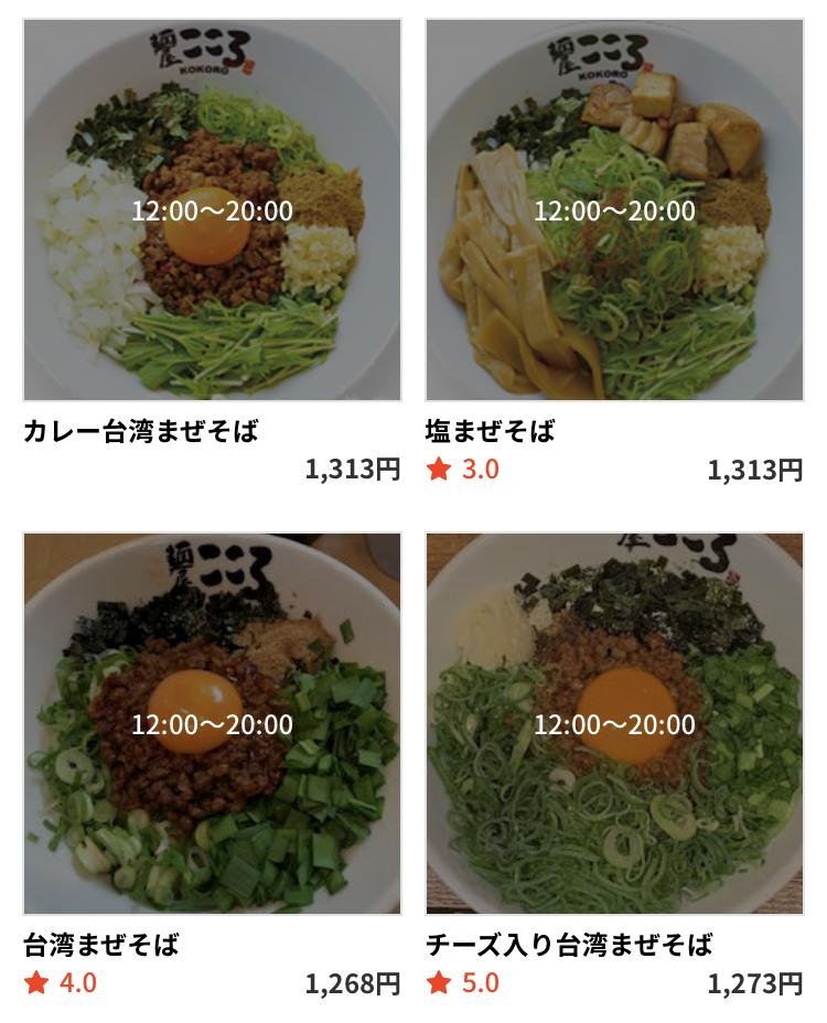 """麺屋こころはテイクアウト・デリバリーアプリ""""menu""""対応メニュー"""