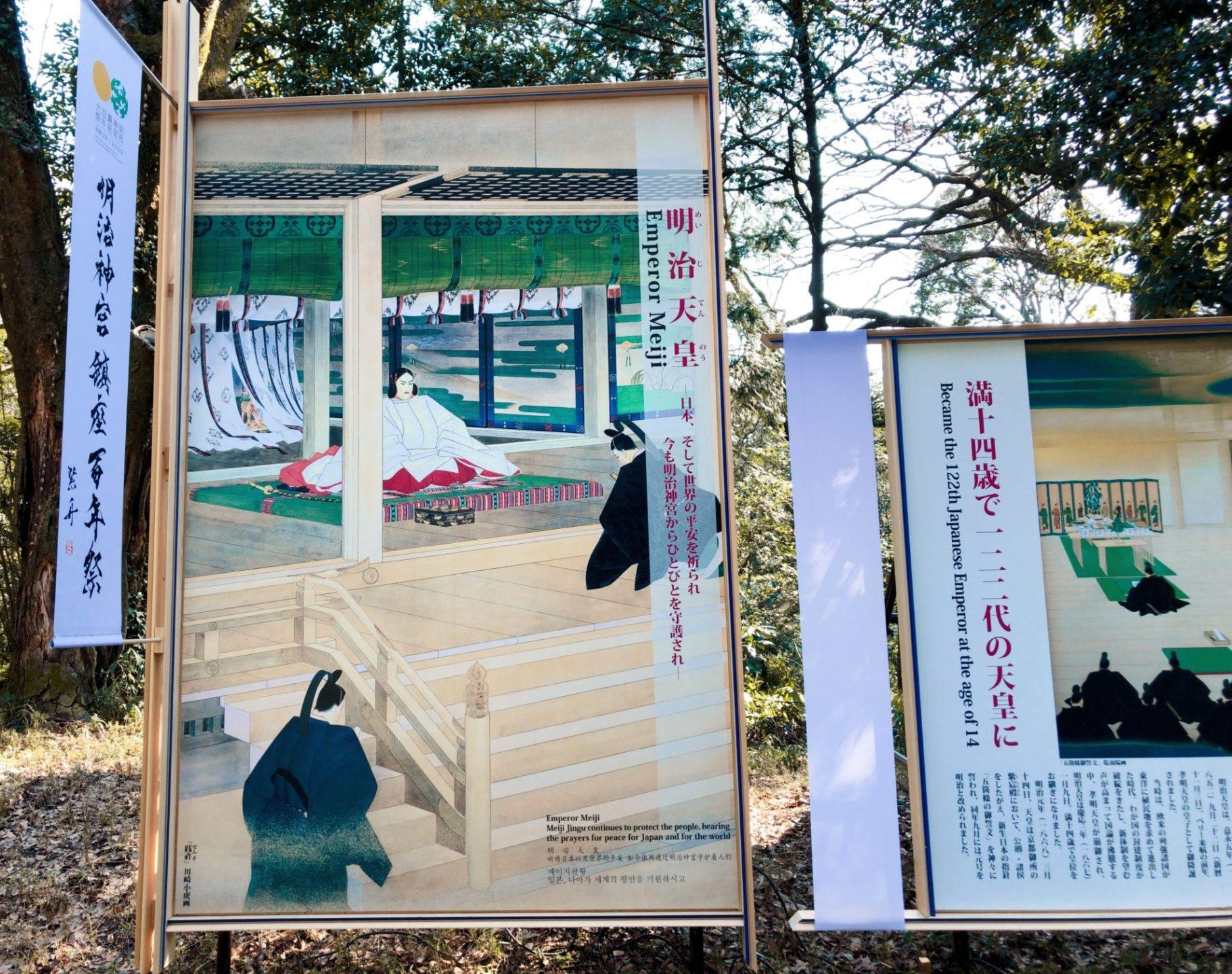 明治神宮の100年祭