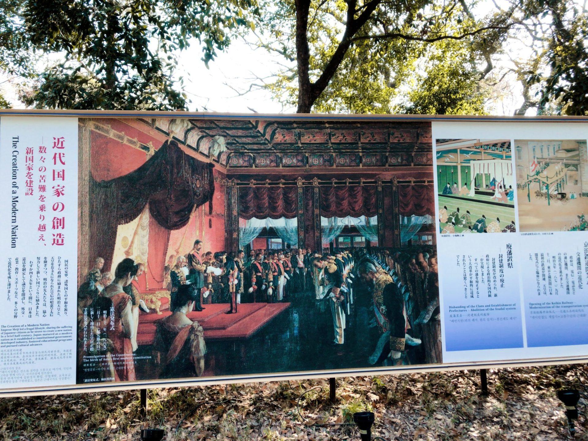 明治神宮の100年祭のパネル