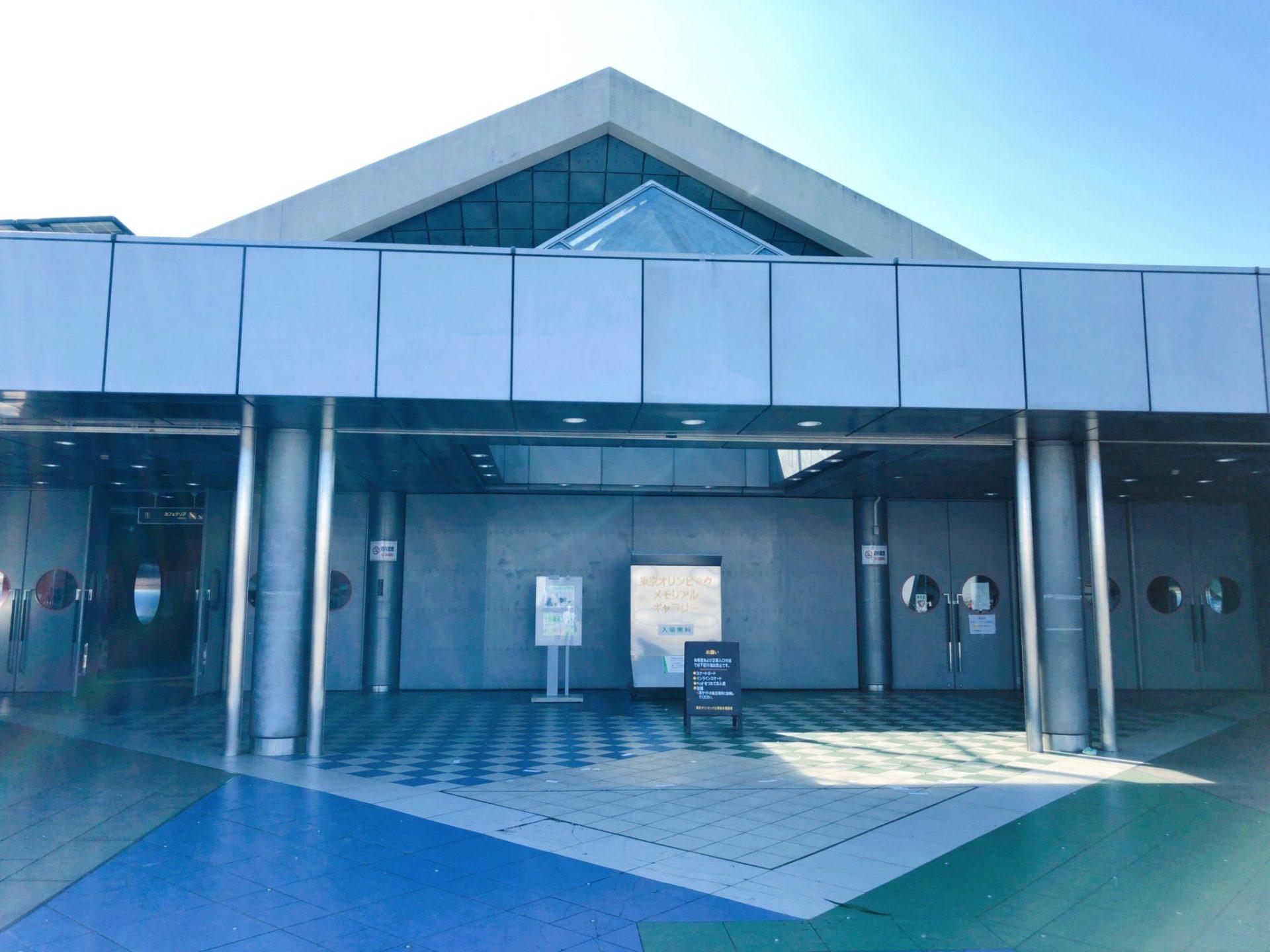 駒沢オリンピック公園にあるオリンピックメモリアルギャラリー