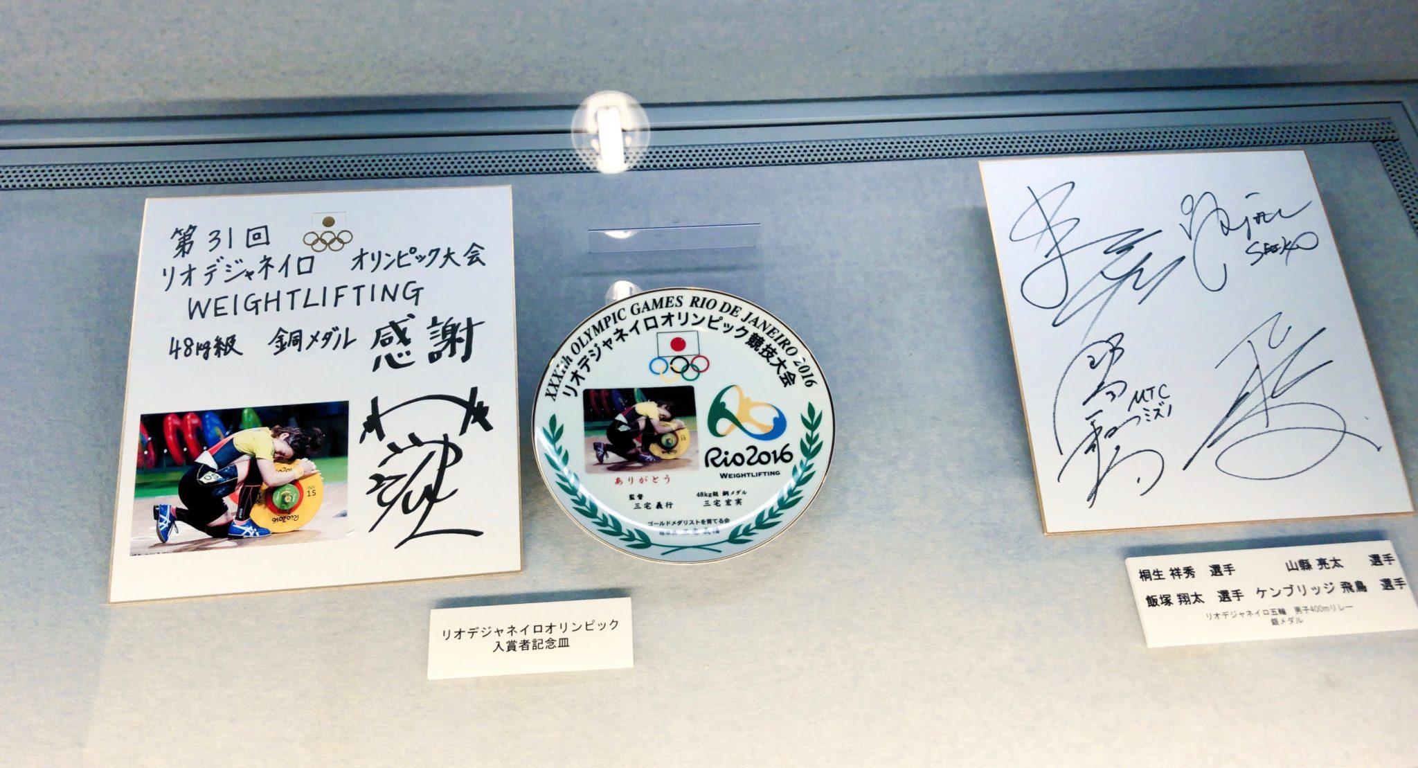 駒沢オリンピック公園オリンピックメモリアルギャラリーのオリンピアンの生サイン