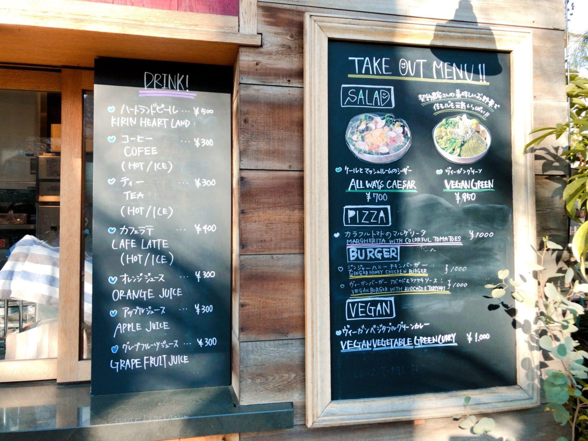 駒沢公園内にあるカフェMr.FARMERのテイクアウトメニュー