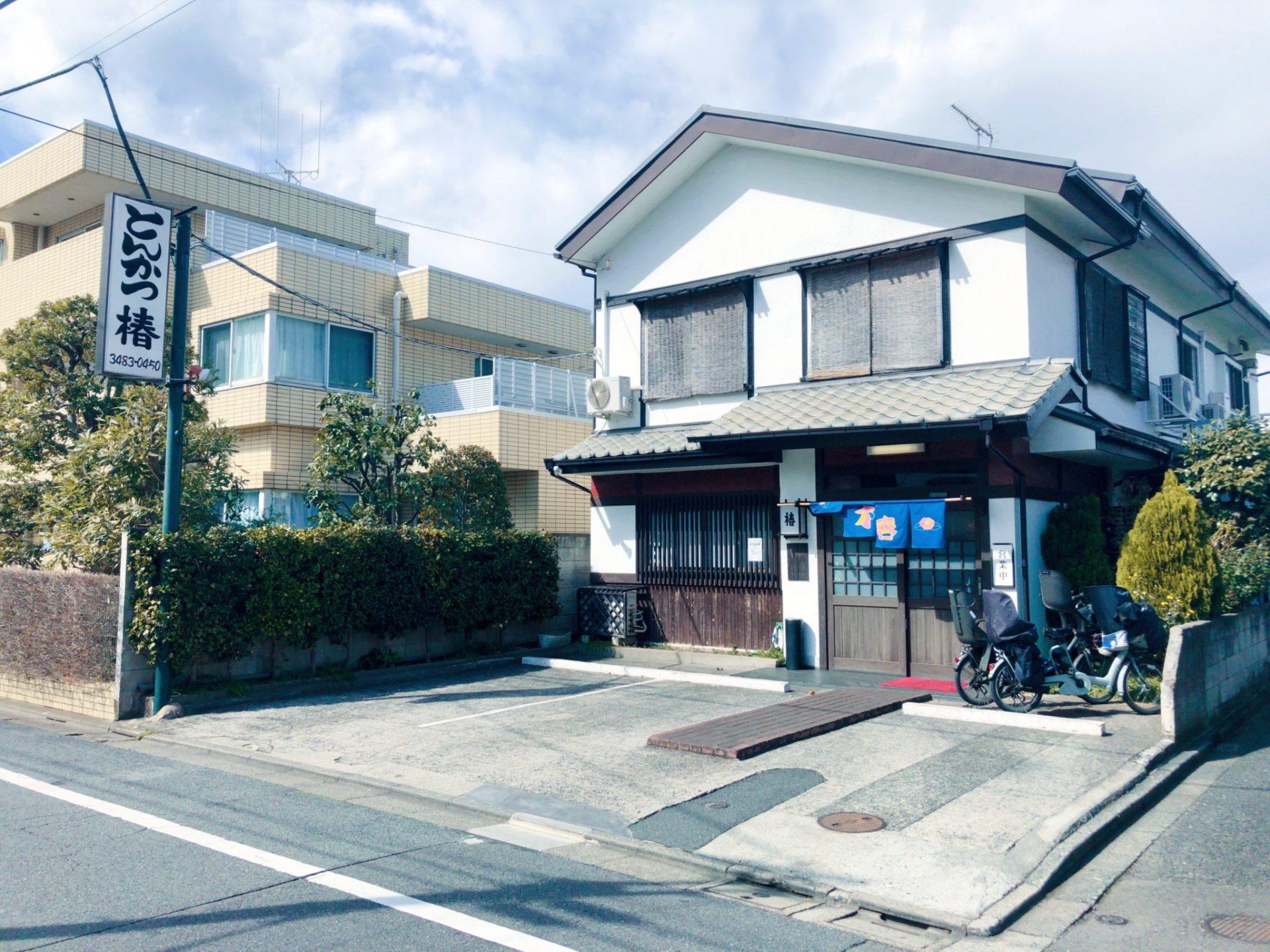 とんかつ椿 成城の外観・駐車場