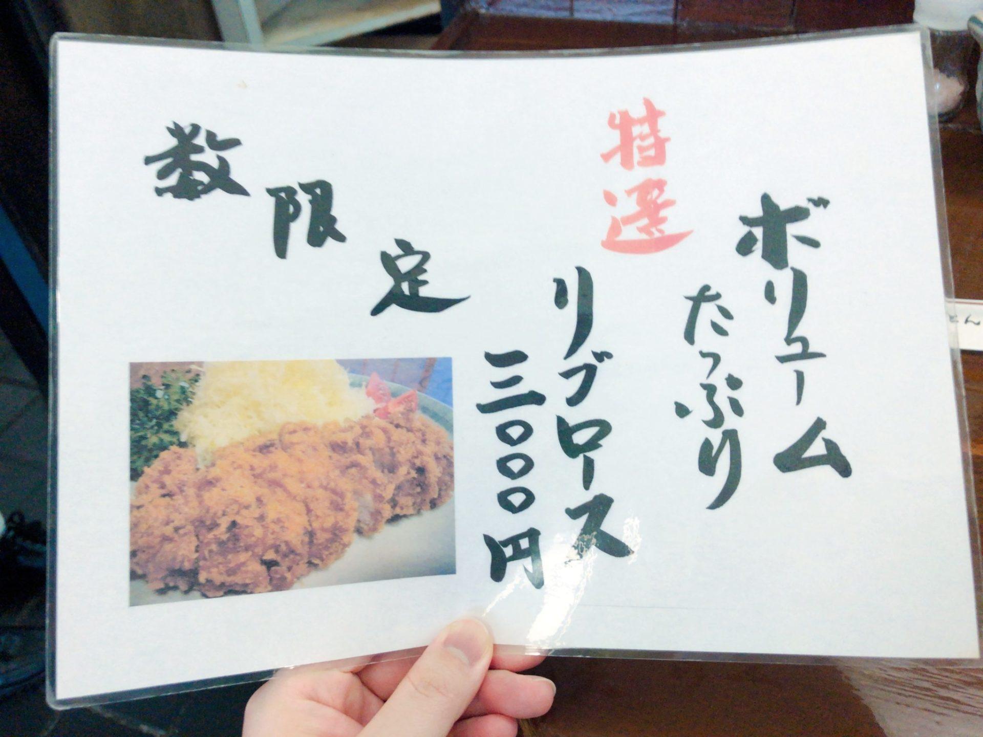 とんかつ椿 成城のリブロースカツ定食