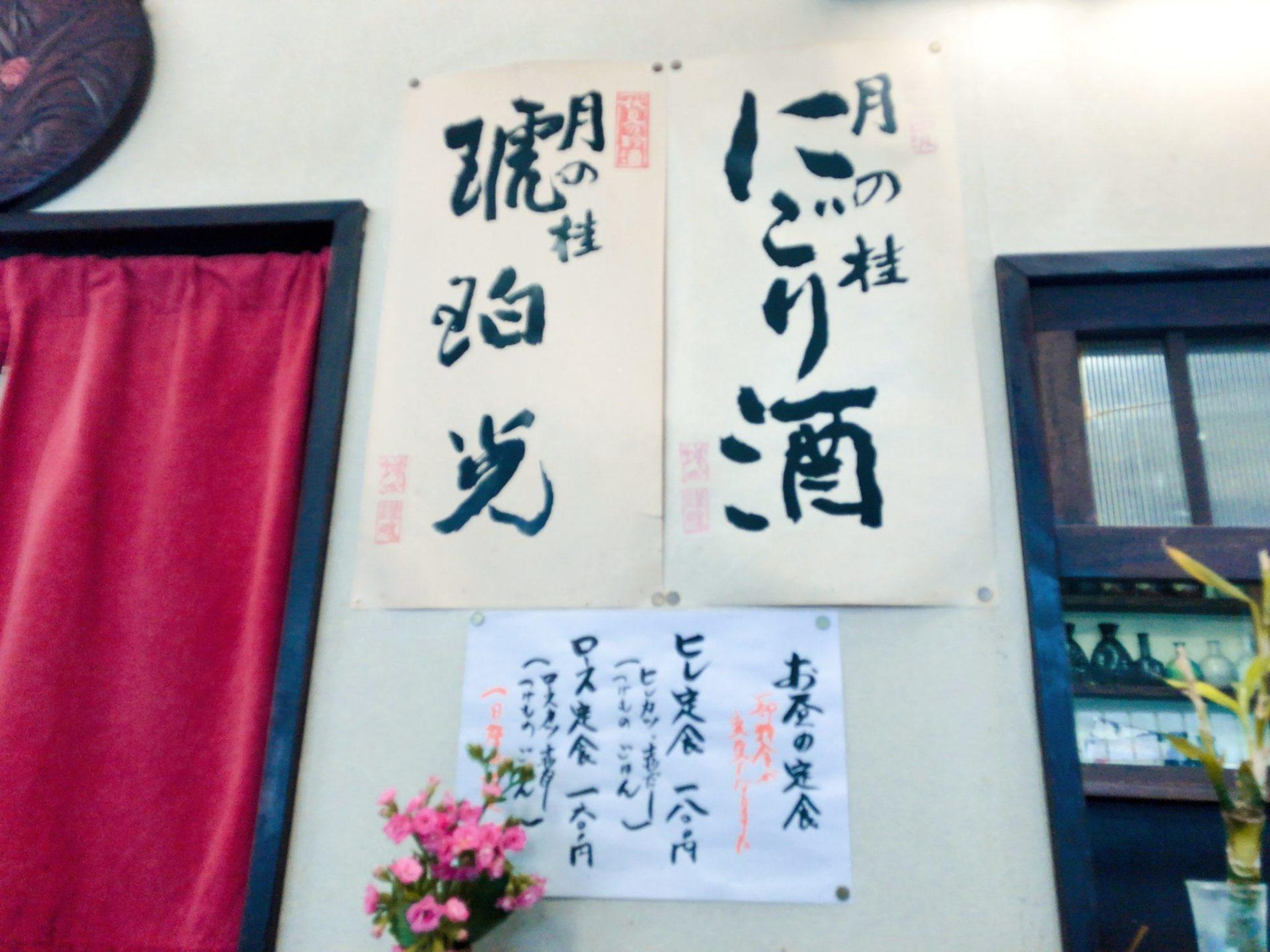 とんかつ椿 成城のお酒