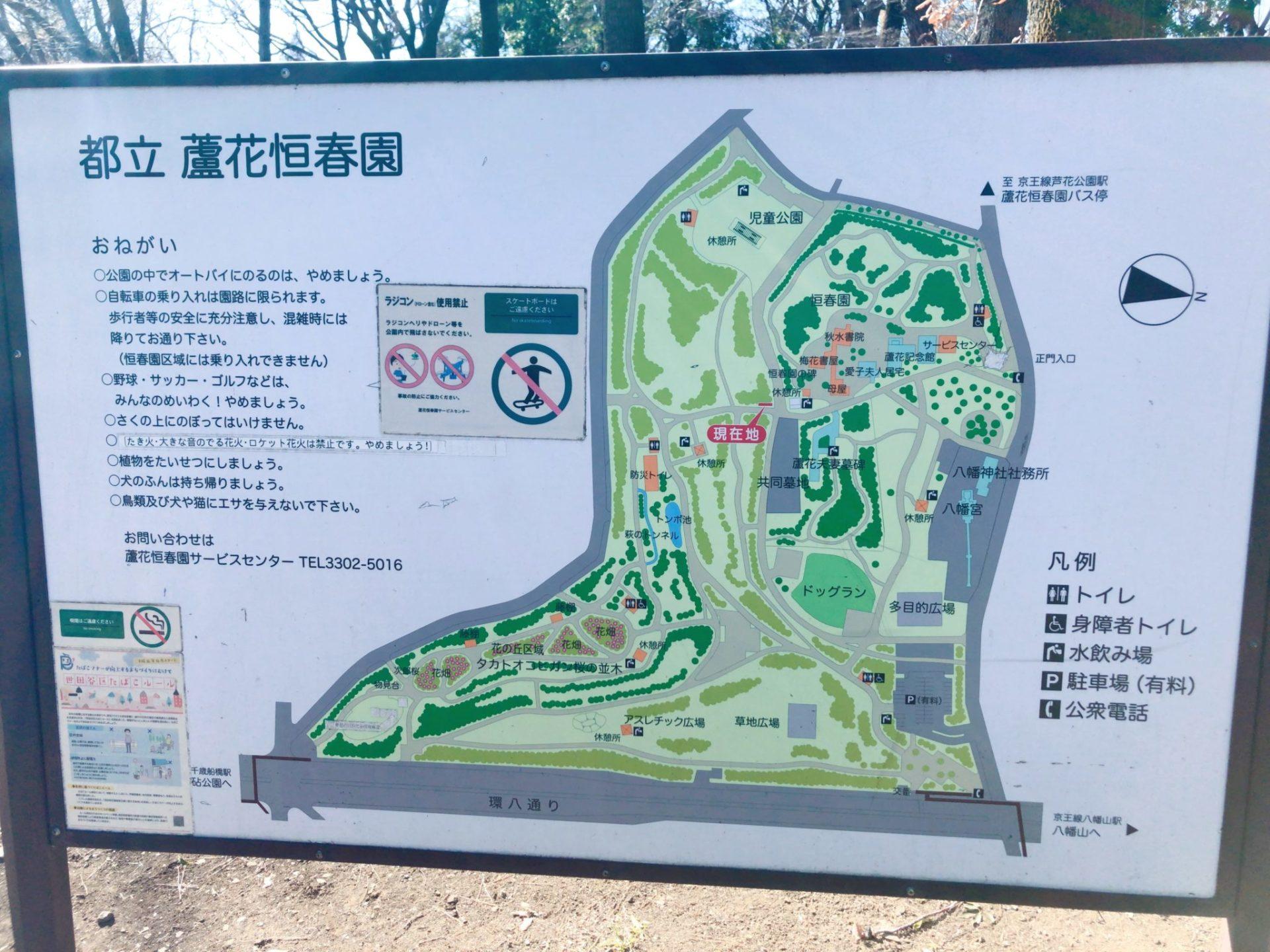 芦花公園(蘆花恒春園)の園内マップ