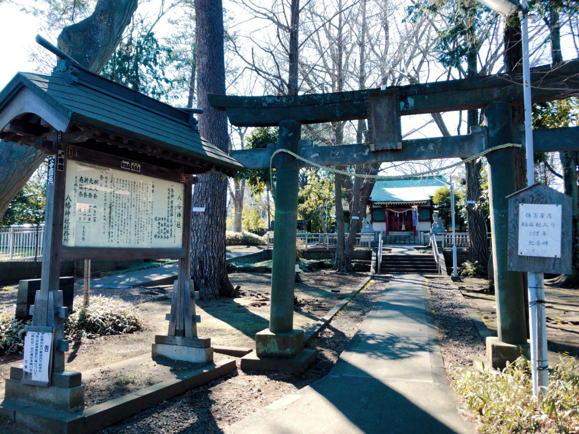 芦花公園(蘆花恒春園)の八幡神社
