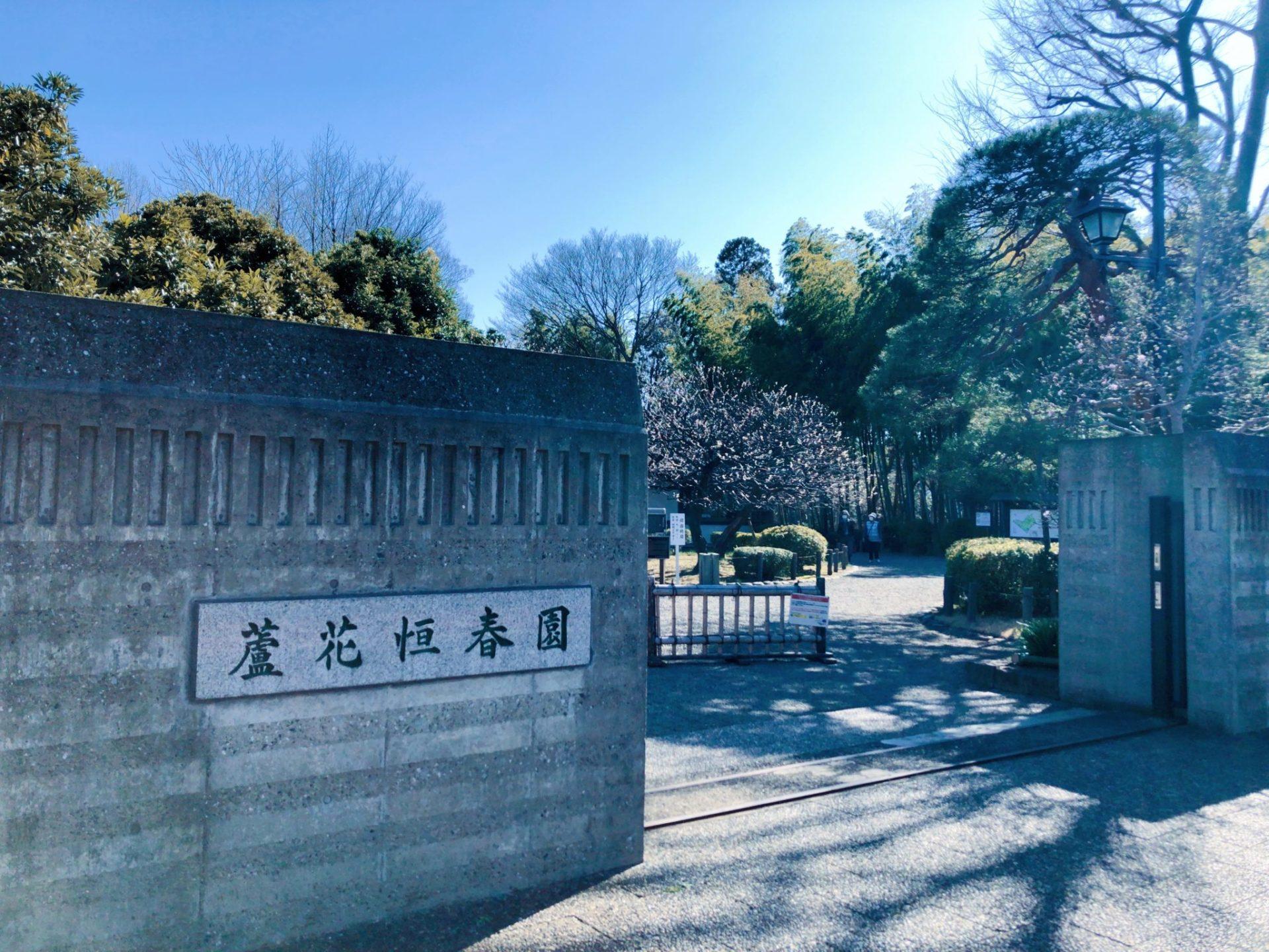 芦花公園(蘆花恒春園)の外観