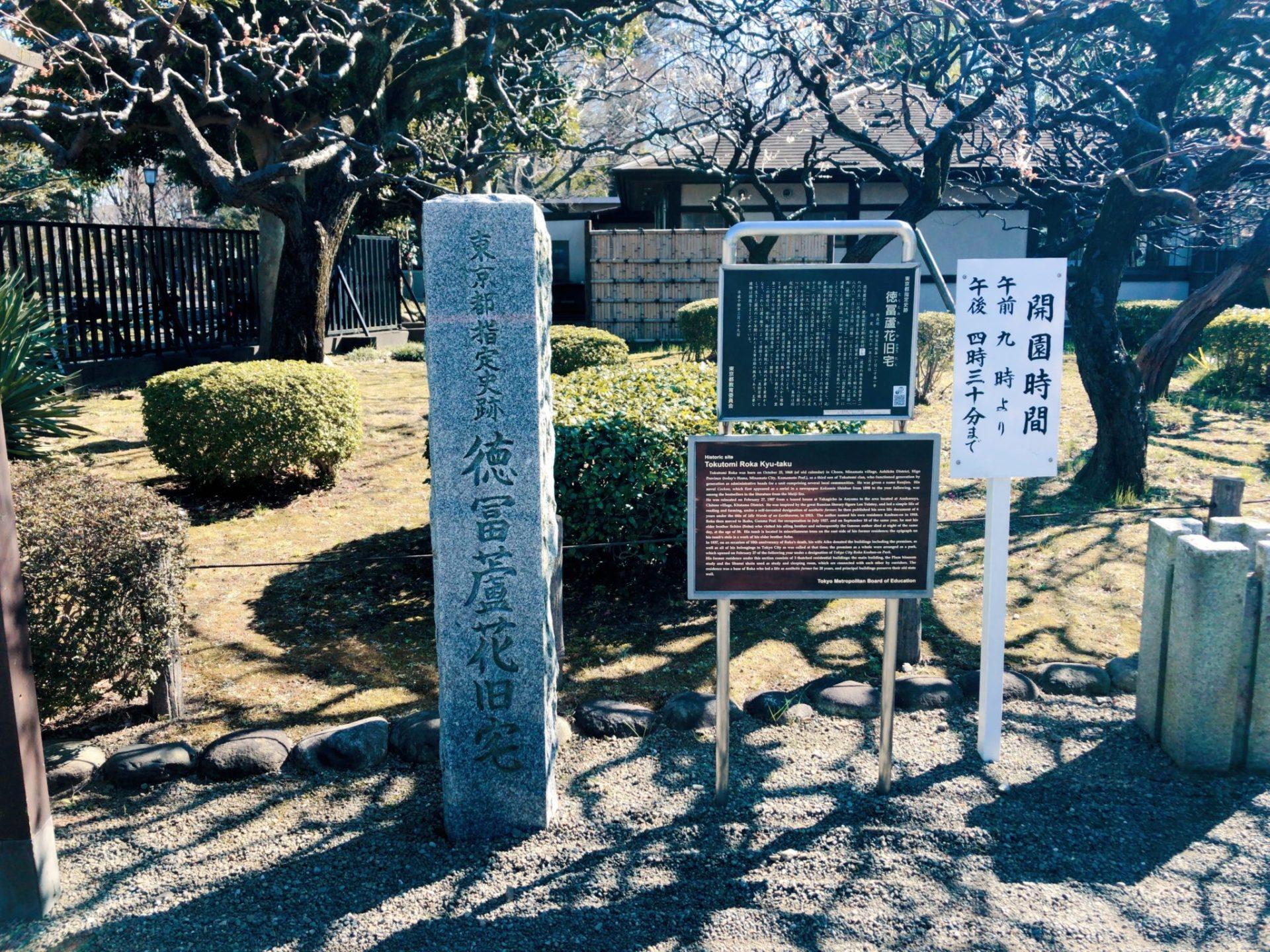 芦花公園(蘆花恒春園)の徳冨蘆花邸宅記念碑