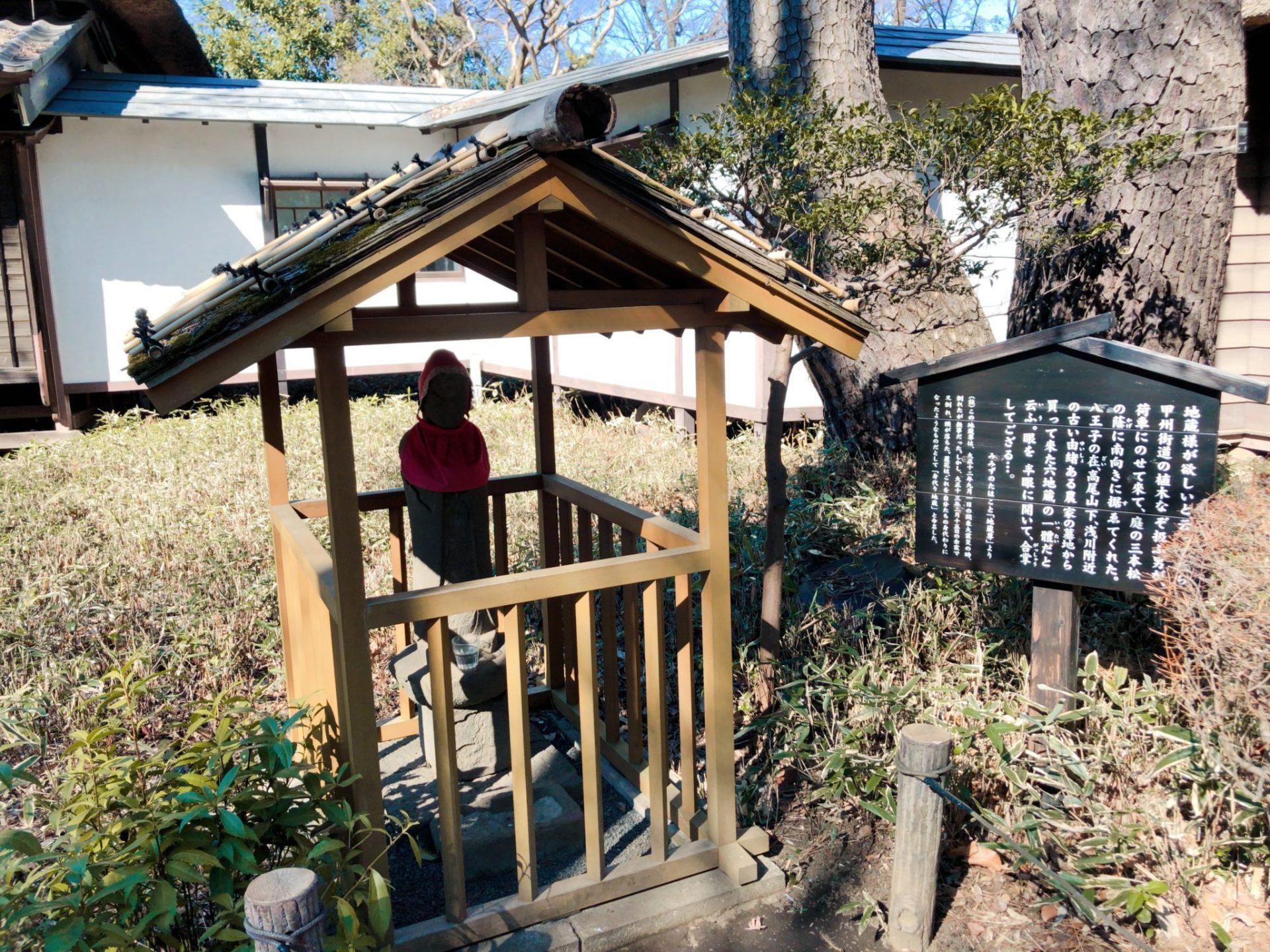 徳冨蘆花記念館の徳冨蘆花の家前にあるお地蔵様