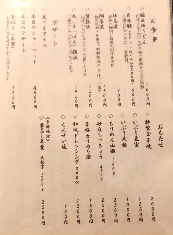 和shoku。の水 の食事・デザートメニュー
