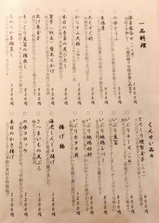 和shoku。の水 のメニュー
