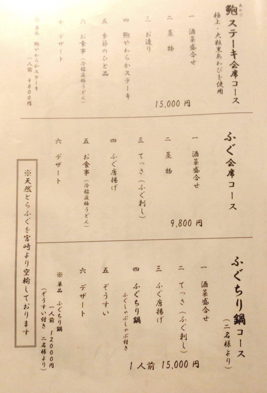 和shoku。の水 のコース料理メニュー