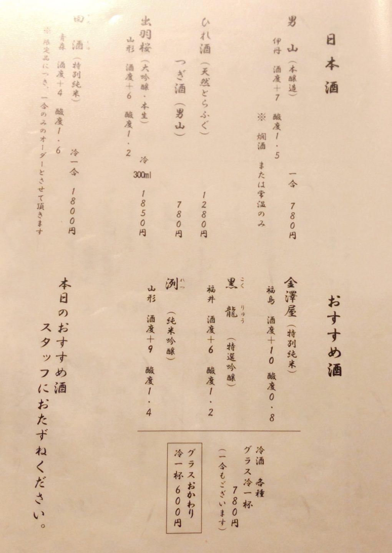 和shoku。の水 の日本酒メニュー