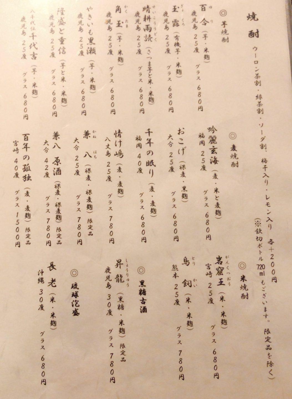 和shoku。の水 のドリンクメニュー