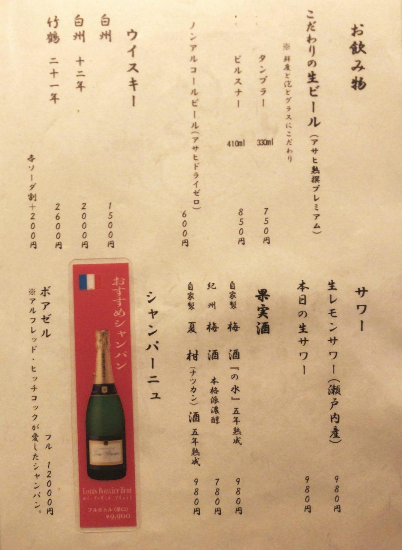和shoku。の水 のお飲み物メニュー
