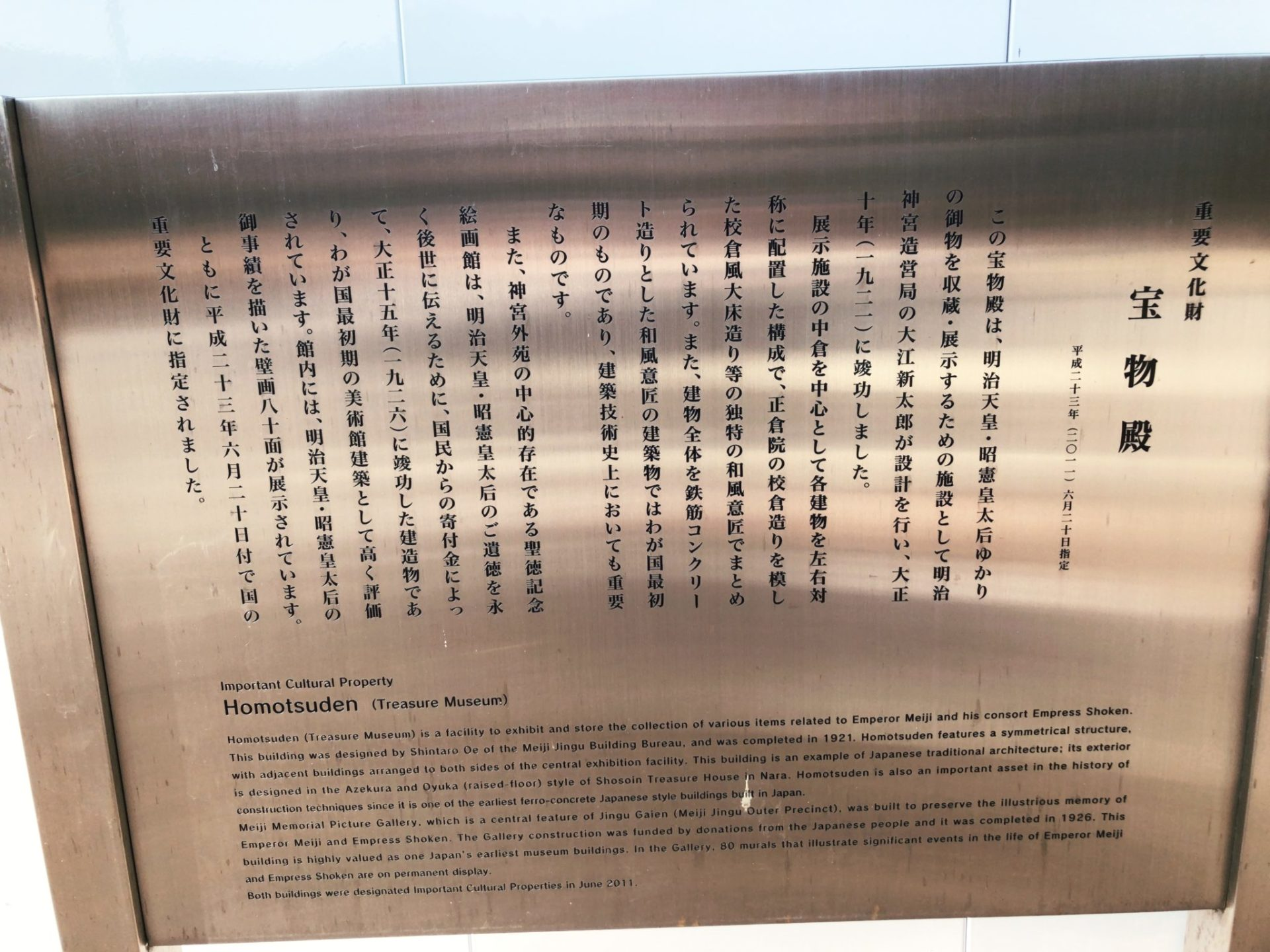 明治神宮の宝物殿の説明