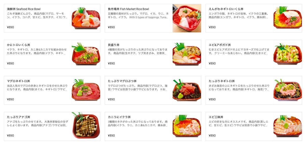 大量丼屋のUber Eats(ウーバーイーツ)対応メニュー