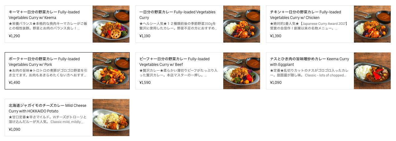 野菜を食べるカレーキャンプUber Eats(ウーバーイーツ)対応メニュー