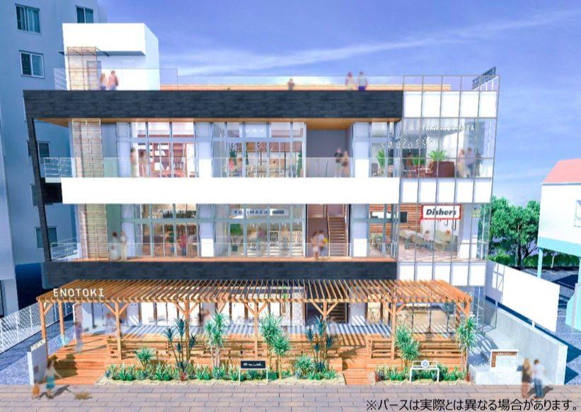 片瀬江ノ島駅近くの商業施設「ENOTOKI」の外観
