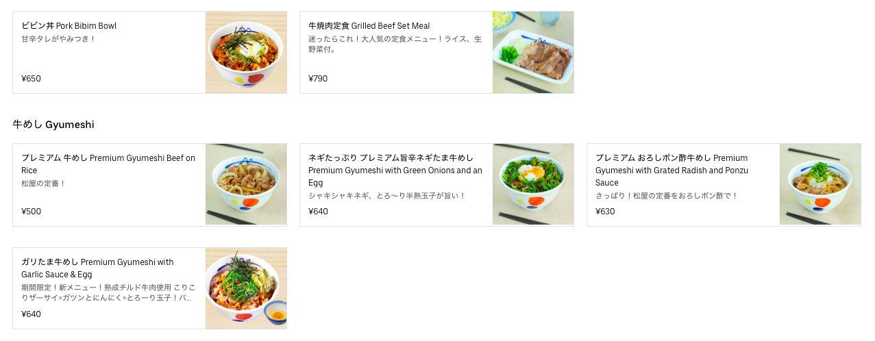 松屋経堂店のUberEats対応メニュー