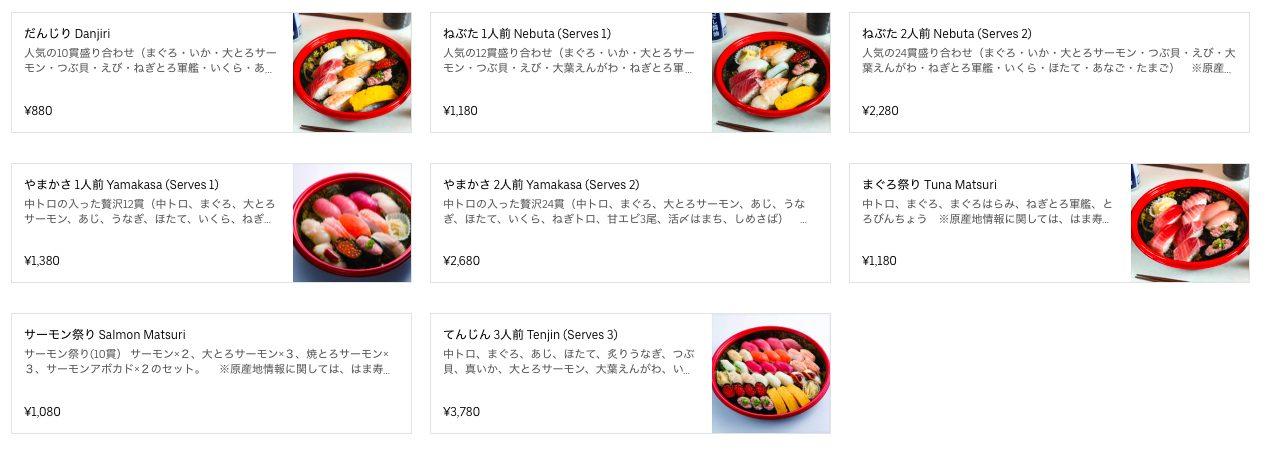 はま寿司経堂店のUberEats対応メニュー