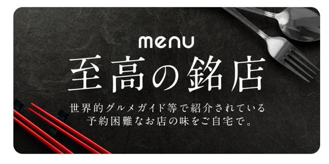 デリバリーアプリ「menu」至高の銘店