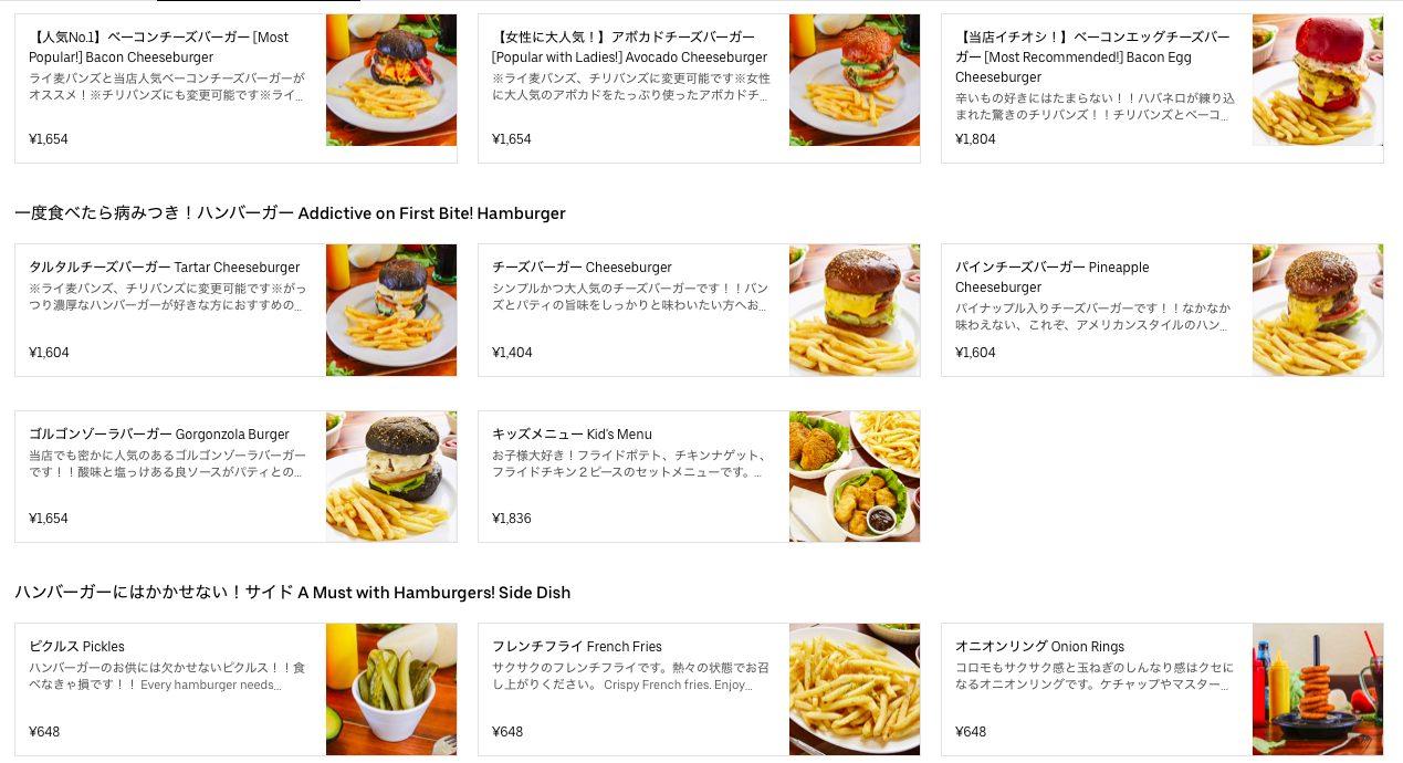 ホーミーズ新宿Uber Eats(ウーバーイーツ)対応メニュー