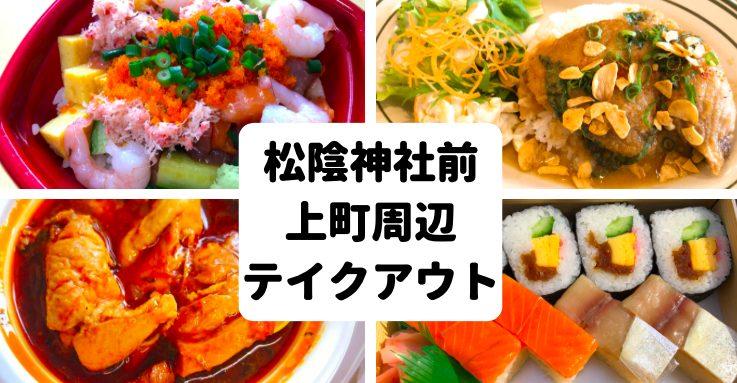 松陰神社前・上町周辺のテイクアウト・持ち帰りできる飲食店リスト