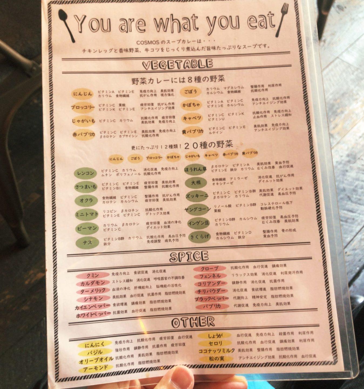 コスモス 下北沢店のカレーは野菜がたっぷり