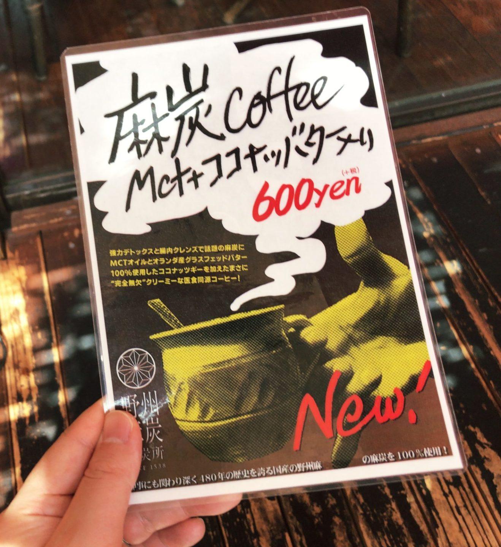 マジックスパイス 下北沢店の麻炭コーヒー