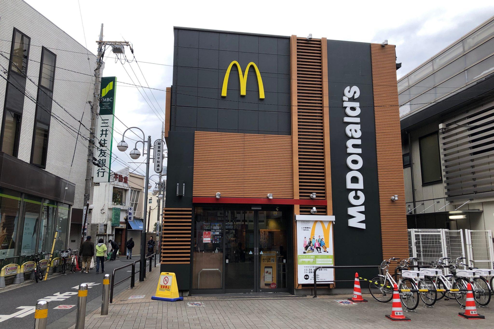 マクドナルド経堂駅前店はUberEats対応