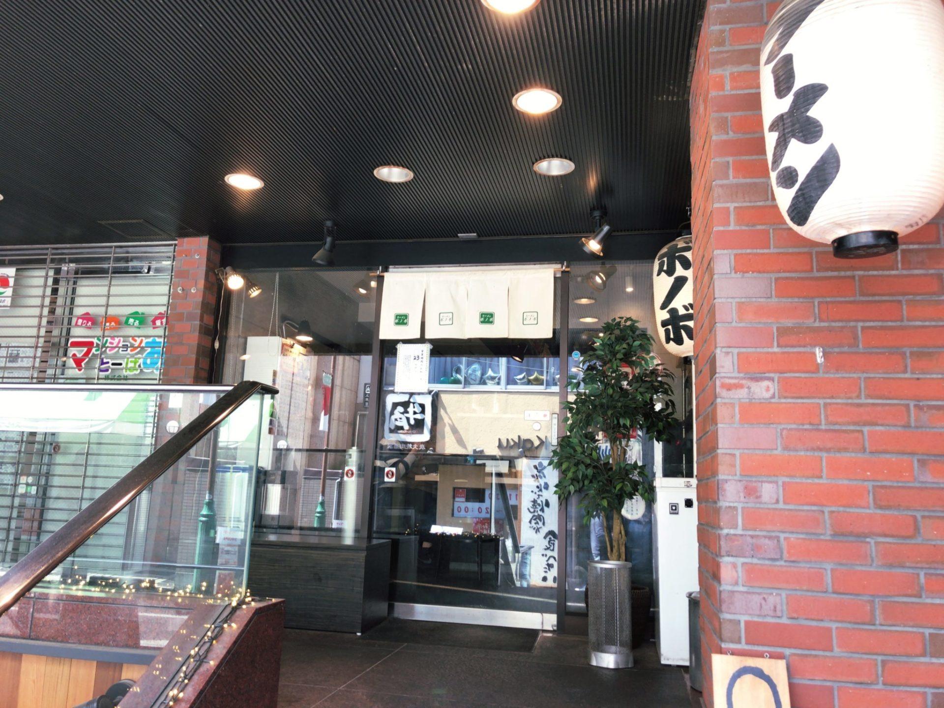 ボノボ 梅ヶ丘の店の入り口