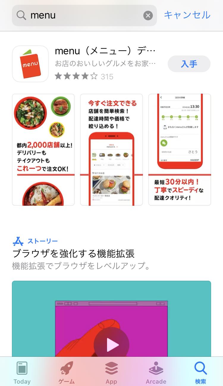 デリバリーアプリ「menu」のダンロード画面