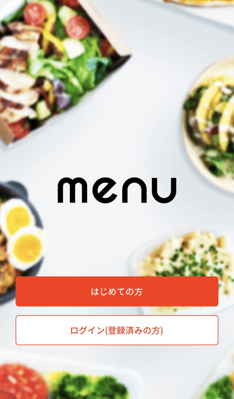 デリバリーアプリ「menu」の登録画面