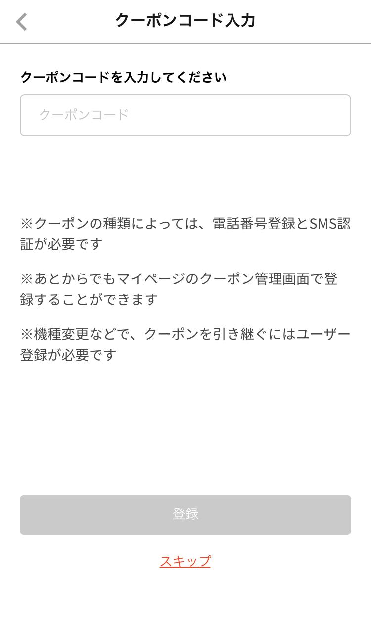 デリバリーアプリ「menu」のクーポンコード入力画面