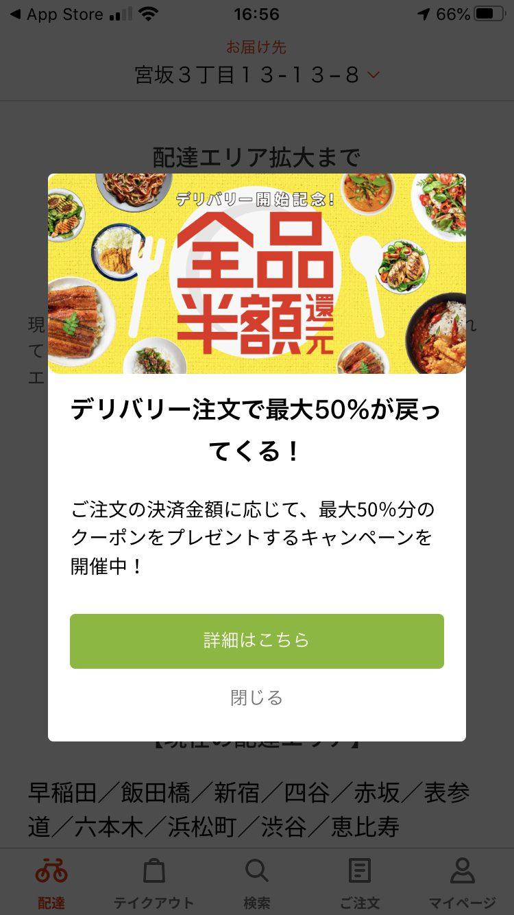 デリバリーアプリ「menu」の全品半額キャンペーン