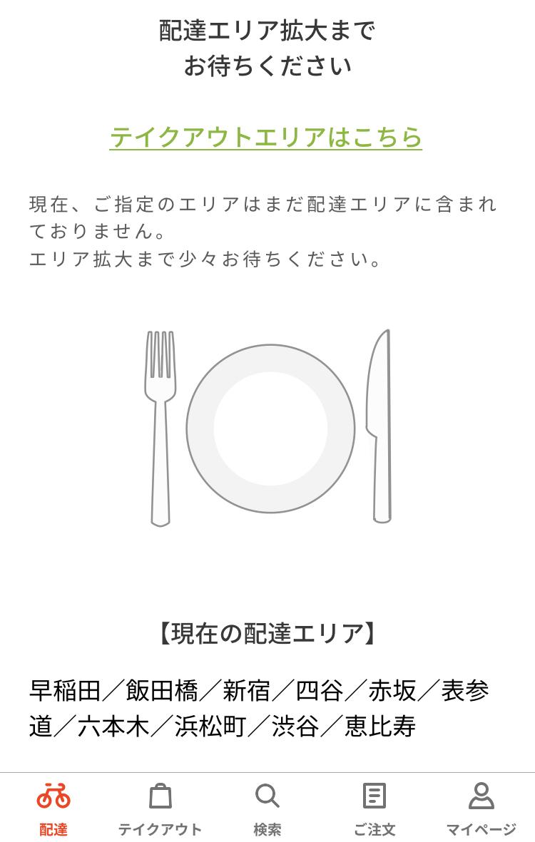 デリバリーアプリ「menu」の配達範囲
