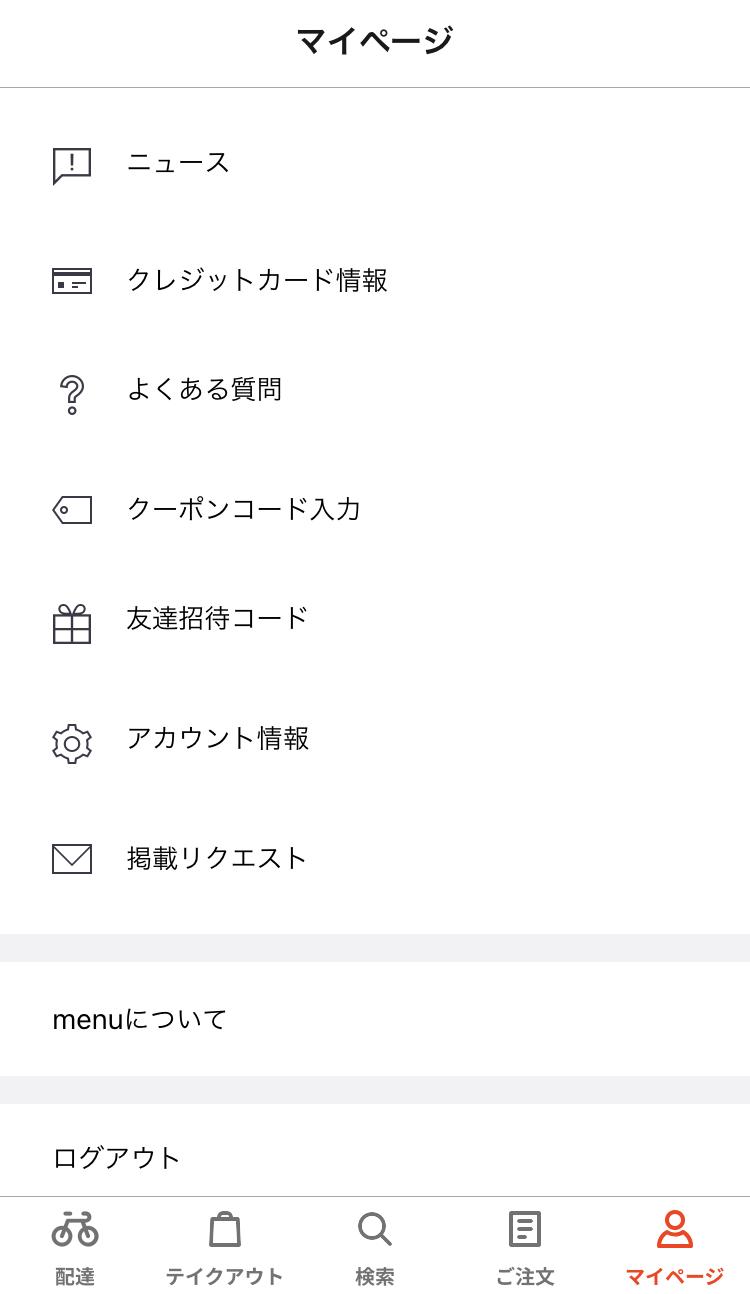 デリバリーアプリ「menu」のマイページ