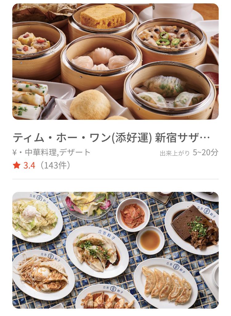 デリバリーアプリ「menu」の加盟店