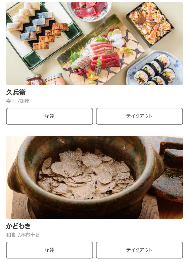 デリバリーアプリ「menu」は久兵衛も加盟