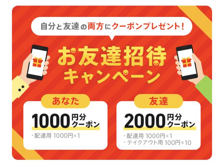 「menu」お友達紹介キャンペーン