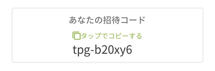 デリバリーアプリ「menu」の招待コード