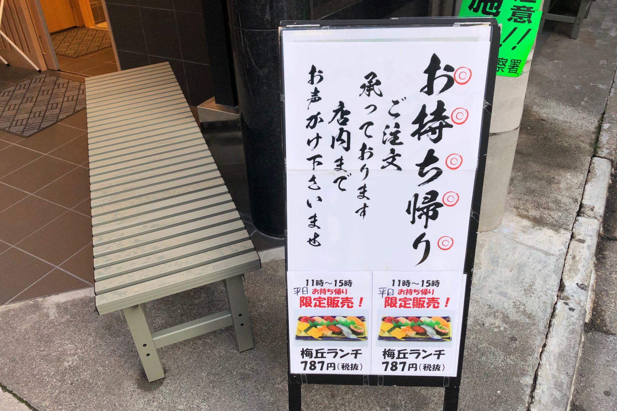 梅ヶ丘の美登利寿司のテイクアウト