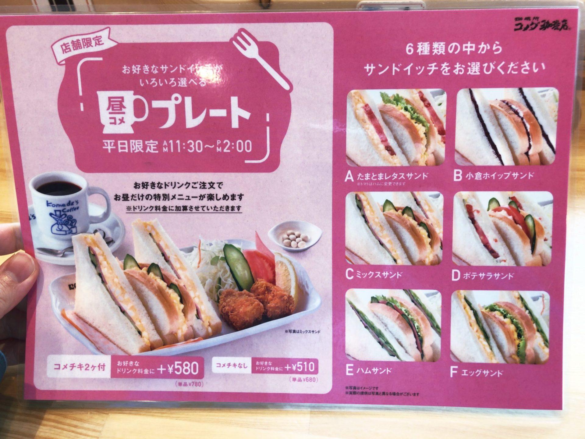 コメダ珈琲店 駒沢公園前店の平日ランチメニュー