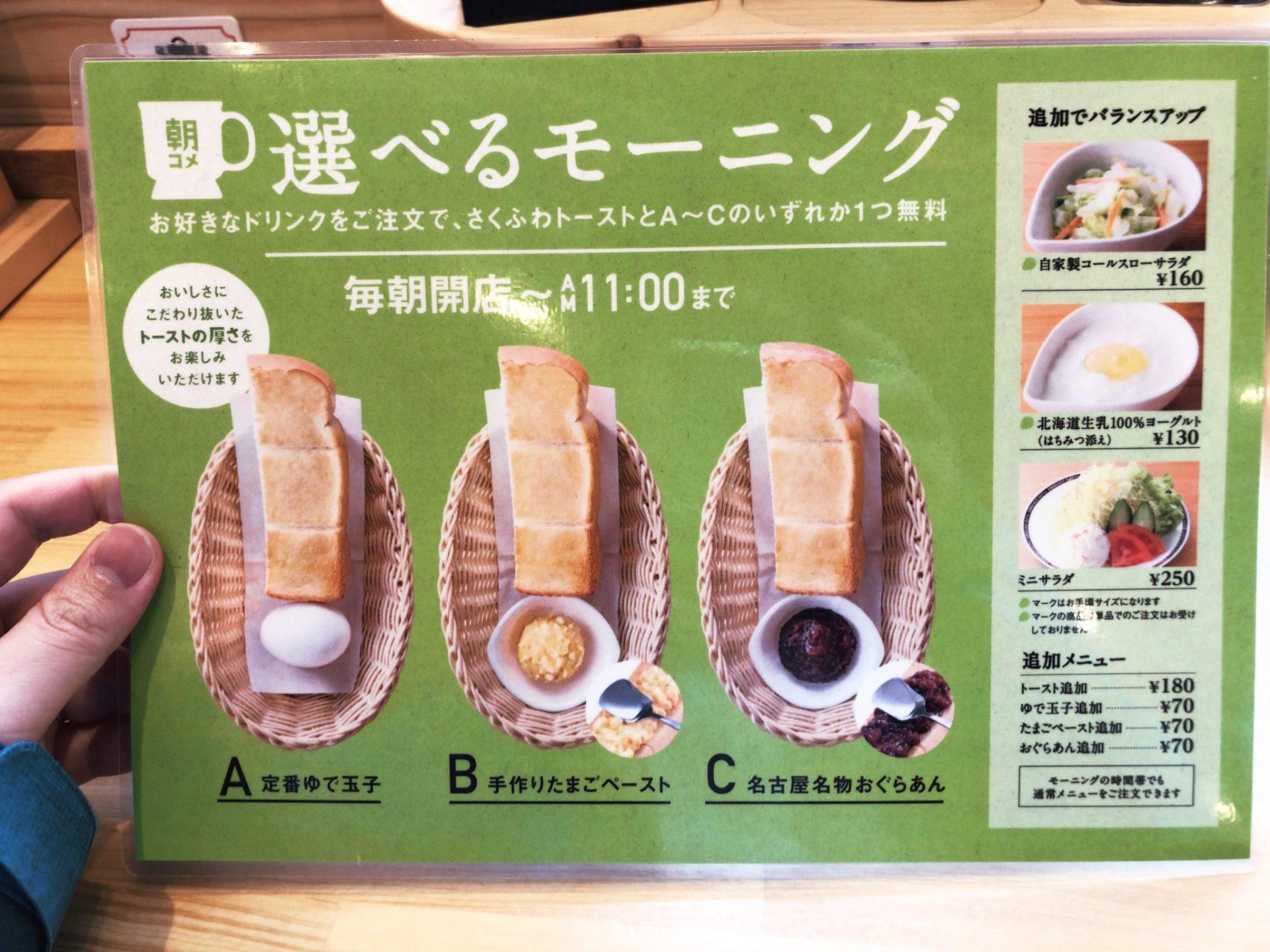 コメダ珈琲店 駒沢公園前店のモーニングメニュー