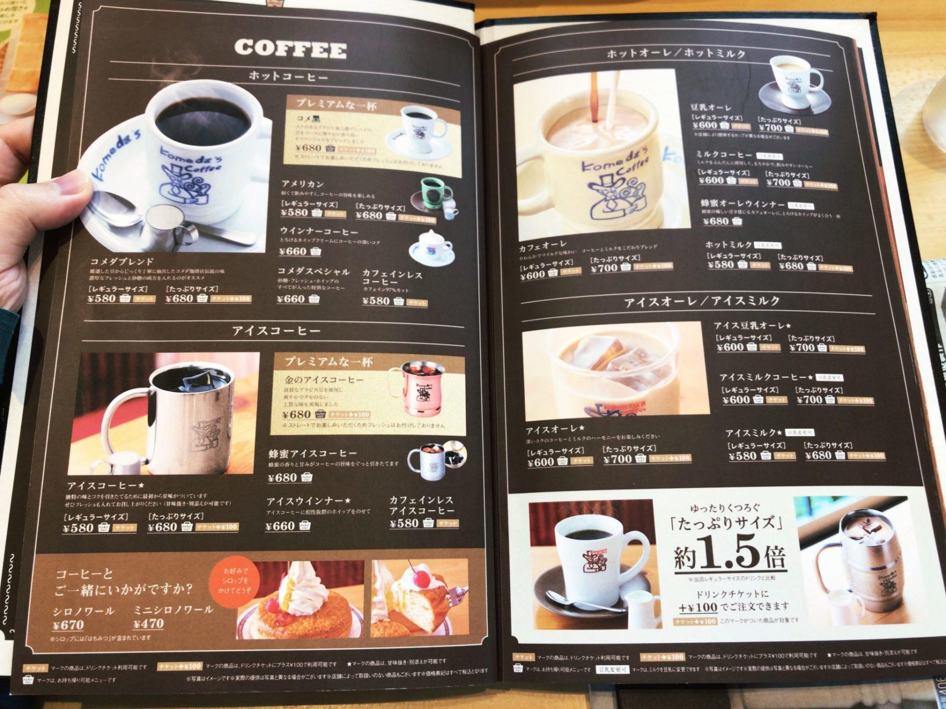 コメダ珈琲店 駒沢公園前店のコーヒー